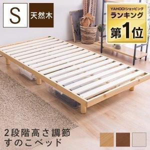 ■商品サイズ(cm) 幅約98×長さ200cm×高さ約6.5(下位設定)・23.5(上位設定) ■ベ...