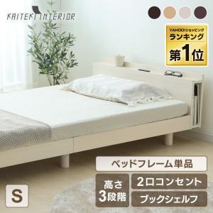 ベッド ベッドフレーム シングル 収納 すのこベッド コンセント付き 高さ調節 すのこ おしゃれ