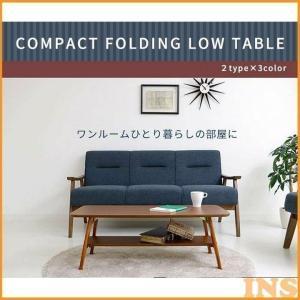 センターテーブル ローテーブル 木製 おしゃれ 折りたたみ 棚付き ソファサイド ベッドサイド リビング リビングテーブル スクエア RTOTBL (D)|inskagu-y