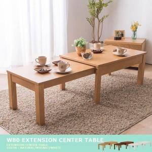 センターテーブル おしゃれ ローテーブル テーブル 来客用 コーヒーテーブル リビング 伸縮 木製 お客様組立品 W80-140 RPE80TBL (D)の写真