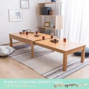 テーブル センターテーブル おしゃれ シンプル 伸縮 来客 リビングテーブル ローテーブル 伸縮センターテーブル W100-180 RPE100TBL (D)の写真
