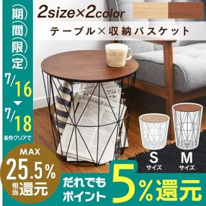 サイドテーブル 北欧 おしゃれ ベッドサイドテーブル 収納 テーブル ワイヤースチールテーブルS 4...