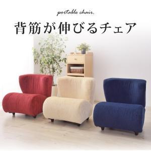 チェア 椅子 おしゃれ 1人掛け 猫背サポート かわいい ソファ ソファー コンパクト フィット ポータブルチェア NS-611IV・NV・RD (代引不可)(TD)|inskagu-y