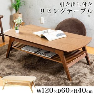 テーブル ローテーブル おしゃれ センターテーブル 北欧 木製 引き出し 収納 リビングテーブル 収納棚付きテーブル|快適インテリアPayPayモール店