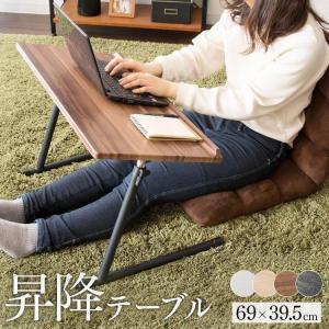 サイドテーブル おしゃれ 昇降式テーブル 昇降テーブル 昇降式デスク ローテーブル 木製 安い SKDT-690 快適インテリアPayPayモール店