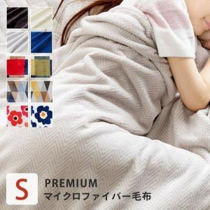 毛布 シングル mofua モフア プレミアムマイクロファイバー毛布  (B)