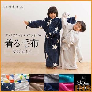 着る毛布 子供用 ガウン ミニサイズ mofua モフア プ...