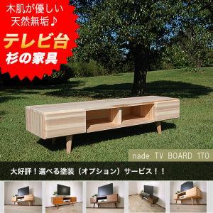 テレビ台 テレビボード 無垢 天然木 木製 杉 完成品 国産 幅170cm|instcompany