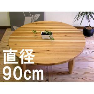 ちゃぶ台 座卓 丸 テーブル 90 杉|instcompany