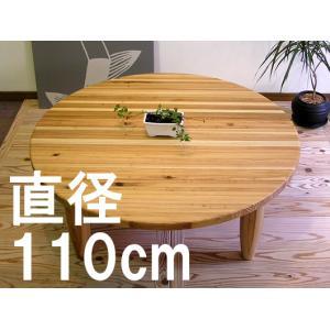 ちゃぶ台 座卓 丸 テーブル 110 杉|instcompany
