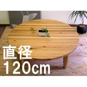 ちゃぶ台 座卓 丸 テーブル 120 杉|instcompany