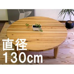 ちゃぶ台 座卓 丸 テーブル 130 杉|instcompany