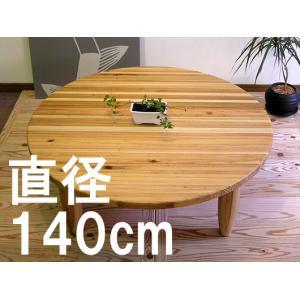 ちゃぶ台 座卓 丸 テーブル 140 杉|instcompany
