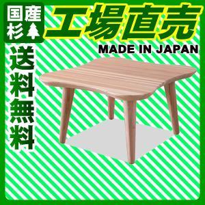 テーブル ローテーブル リビングテーブル instcompany