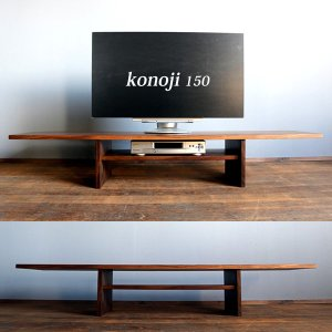 ウォールナット テレビ台 幅150cm konoji_tv_150|instcompany