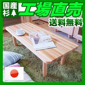 テーブル センターテーブル コーヒーテーブル 杉 北欧|instcompany