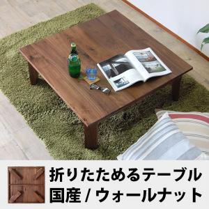 テーブル ローテーブル 木製テーブル 座卓|instcompany
