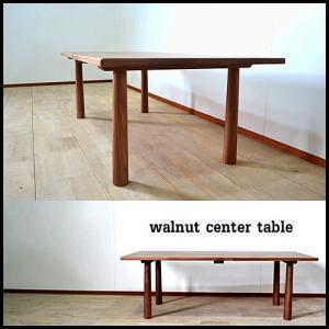 無垢ウォールナットのローテーブル 国産ローテーブル  木製ローテーブル ソファーテーブル センターテーブル 幅120cm  お洒落なローテーブル ウォルナ instcompany