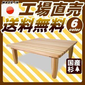 センターテーブル リビングテーブル 木製テーブル|instcompany