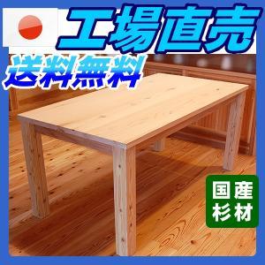 木製 ダイニングテーブル 天然木  幅180cm×奥行き80cm instcompany