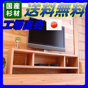 テレビ台 テレビボード 木製テレビ台|instcompany
