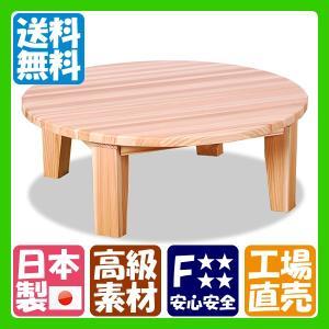 ちゃぶ台 座卓 丸 折れ脚テーブル 杉|instcompany