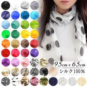 38色!スカーフ レディース 絹  ストール シルク100% Sサイズ:95×65cm 首元やお手持...