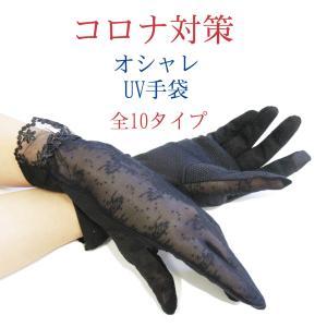 手袋 コロナ 対策  涼しい 夏用 タッチパネル対応 ウイルス対策 抗菌 グローブ スマホ手袋 日焼...