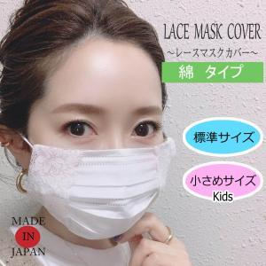 マスクカバー 不織布 布マスク シルクマスク カバー レースマスク 日本製 母の日 ギフト おしゃれ...