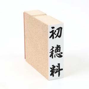 初穂料/のし袋/ほ印62/スタンプ/ゴム印/既製品