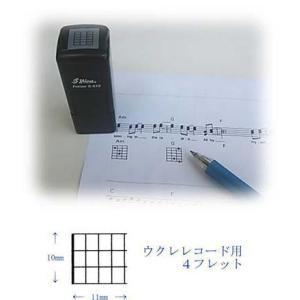 コードスタンプ ウクレレ用 4フレット/スタンプ/ゴム印/既製品
