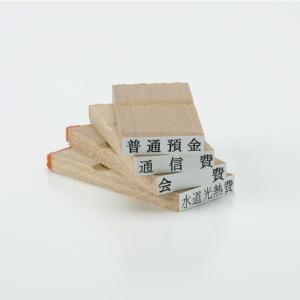 ●ホルダーサイズ : 5.5mm×25mm  経理事務用の勘定科目印です。 スタンプ台を使用する木製...