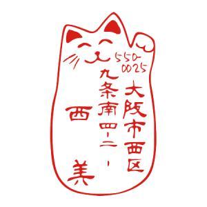 住所のはんこ  ハンコ ゴム印 オーダー かわいい 招き猫のイラスト デザイン 年賀状 デザインスタ...