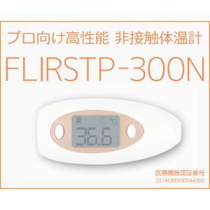 非接触赤外線体温計 日本製〔医療機器認証〕在庫あり FLIRSTP-300N 高性能 プロ向けの画像