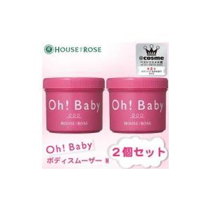 ハウスオブローゼ Oh Baby ボディ スムーザー N 2個セット