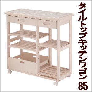 収納 キッチンカウンター ワゴン『タイルトップキッチンワゴン85』|integrowth