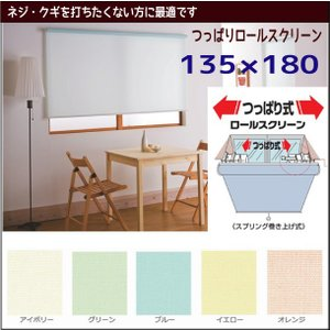 つっぱりロールスクリーン  【幅135×高さ180:取付範囲:90〜135cm】|integrowth