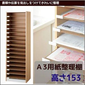 A3用紙整理棚 【高さ153】