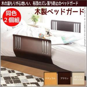 木製ベッド ガード 【同色2個組】 integrowth