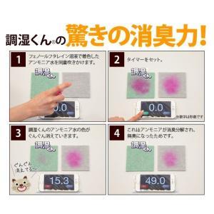 湿度調整マット 調湿くん 【クローゼット用5枚セット】|integrowth|03
