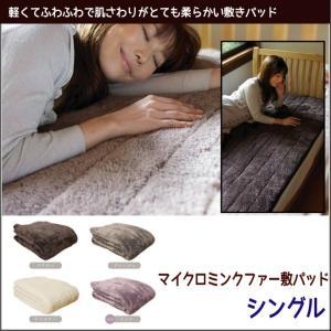 マイクロミンクファー敷パッド 【シングル】 integrowth