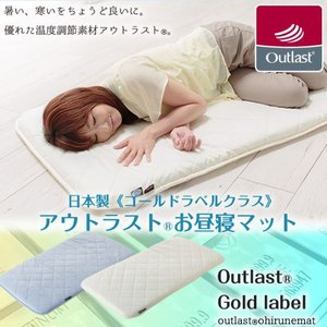 【ゴールドラベルクラス】 アウトラストお昼寝マット integrowth
