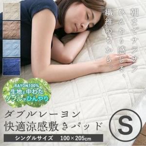 ダブルレーヨン快適涼感敷パッド【シングル】 integrowth