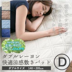 ダブルレーヨン快適涼感敷パッド【ダブル】 integrowth