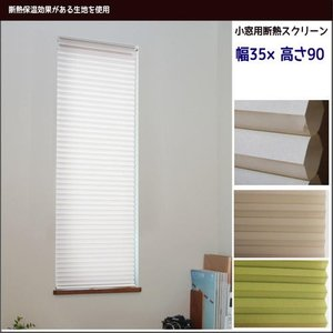 小窓用断熱スクリーン【35×90サイズ】|integrowth