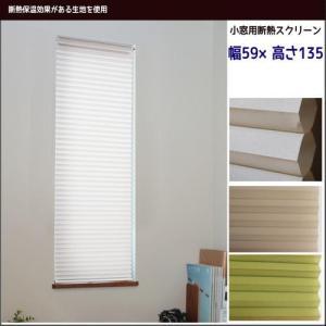 小窓用断熱スクリーン【59×135サイズ】|integrowth