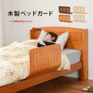 曲木ベッド ガード 1台 integrowth
