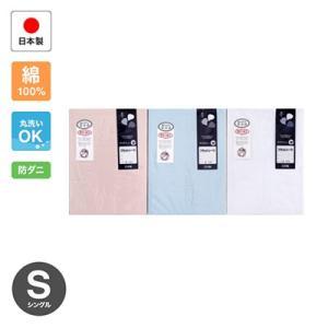 ホテル仕様 綿100%厚地織フラットシーツ シングルサイズ【日本製】の写真