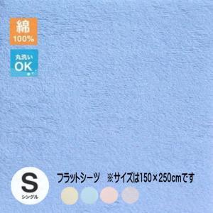 綿100%タオル地 汗取りパイルフラットシーツ シングルサイズ|intekoubo-y