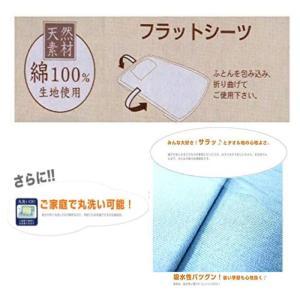 綿100%タオル地 汗取りパイルフラットシーツ シングルサイズ|intekoubo-y|03
